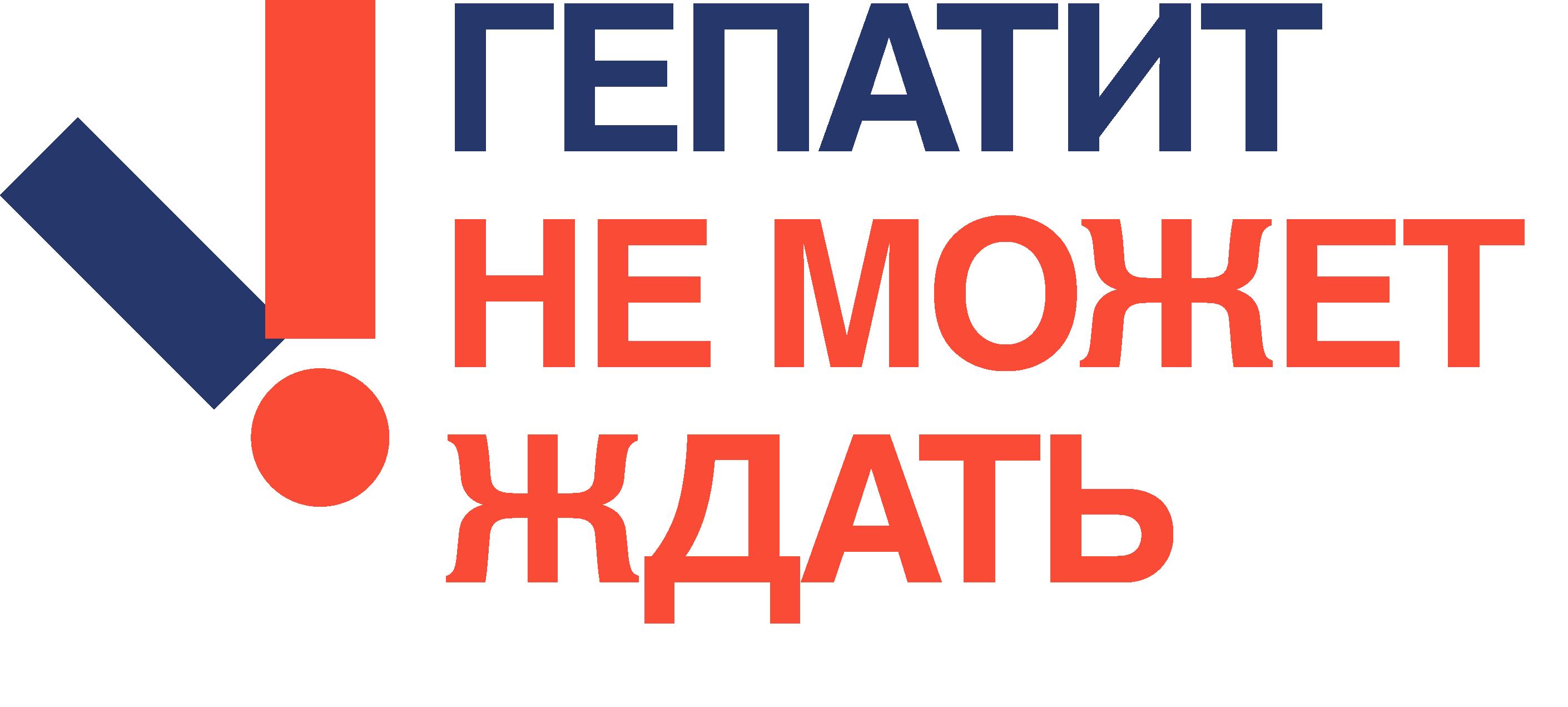 Hep Can't Wait Russian