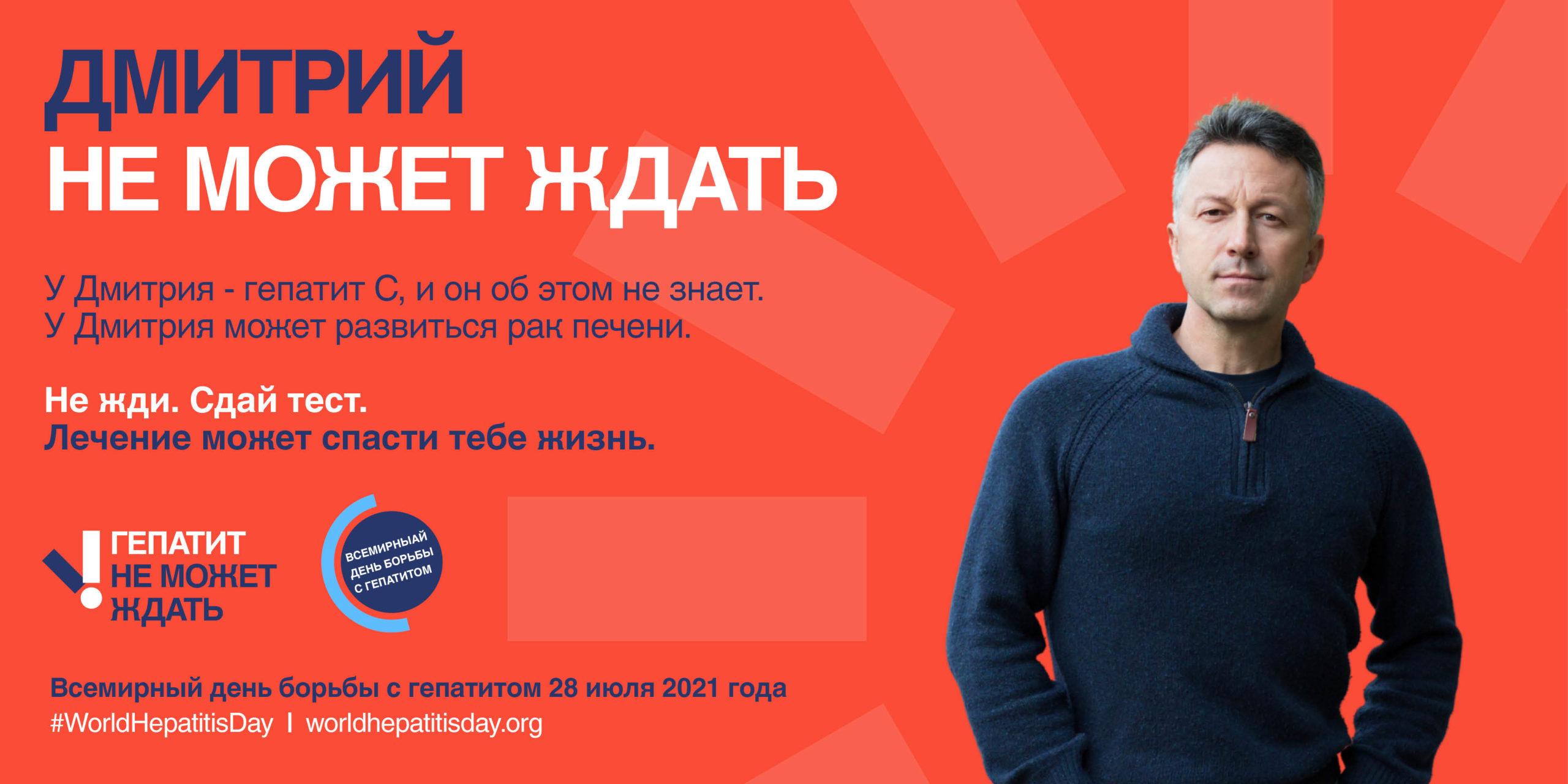Дмитрий не может ждать Social Poster