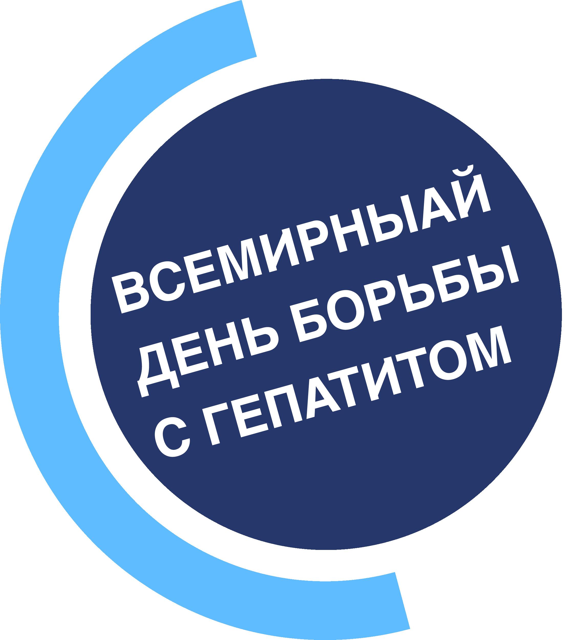 World Hepatitis Day Russian