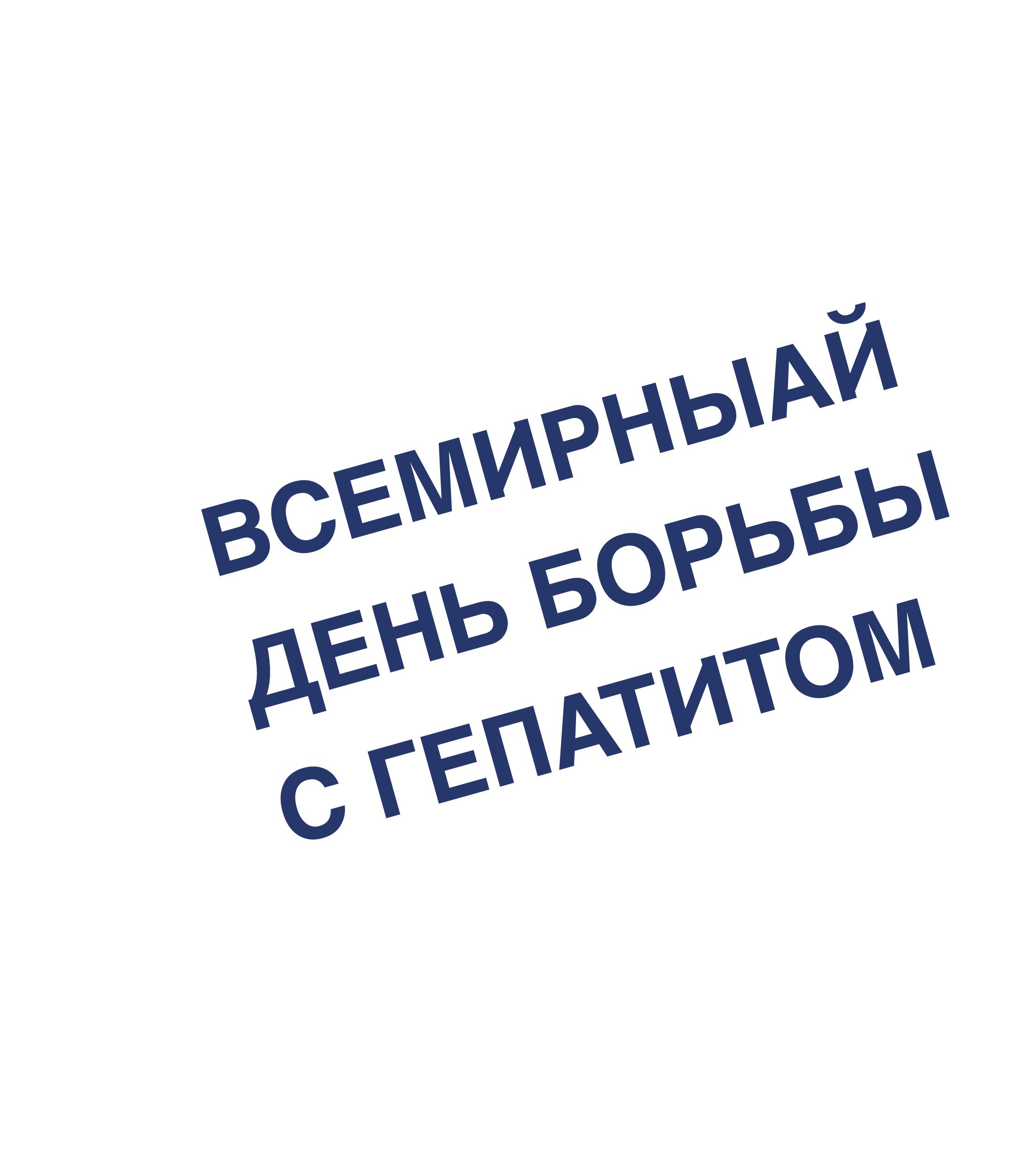 World Hepatitis Day reversed Russian