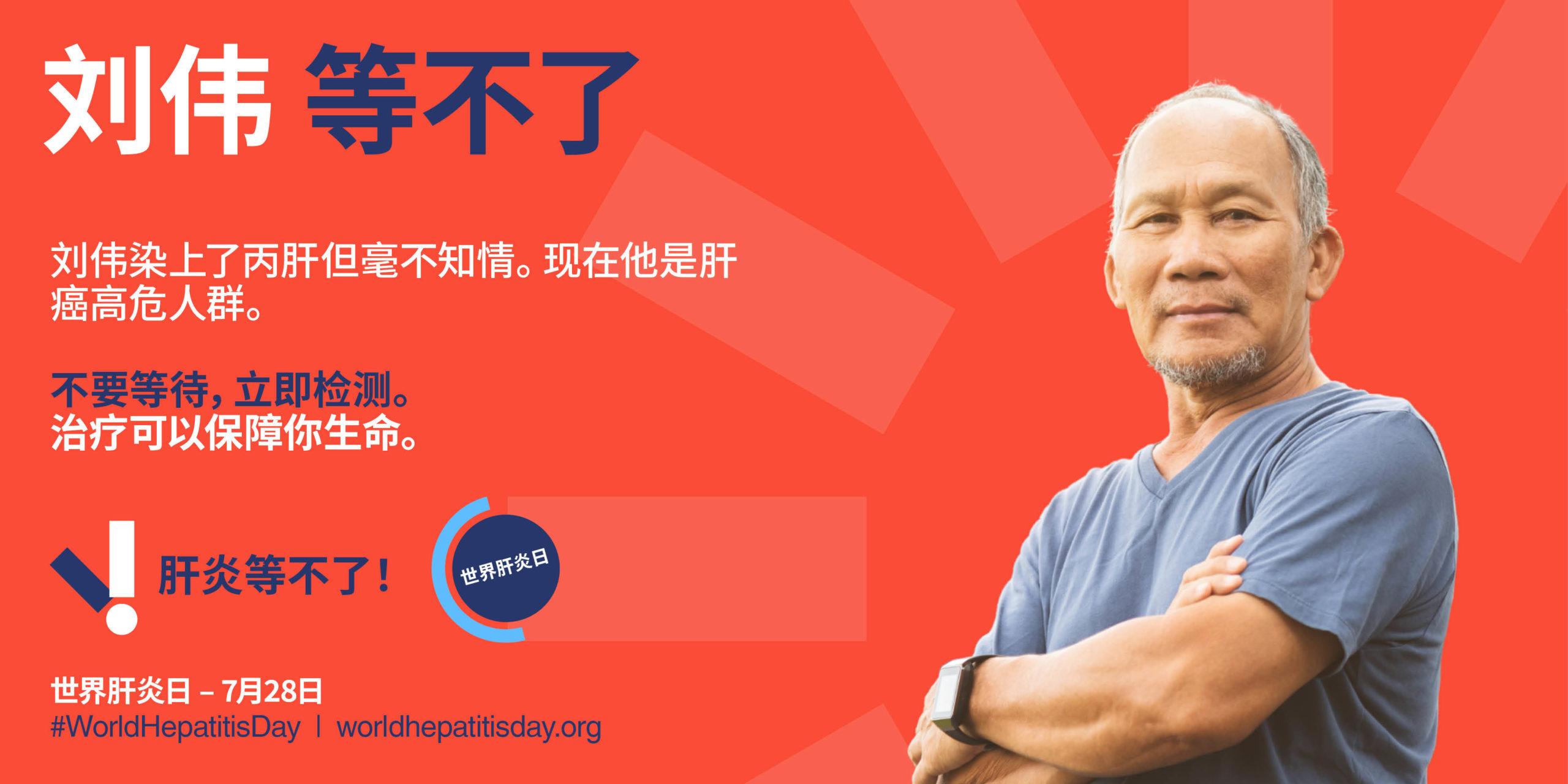 刘伟 等不了 Social Poster