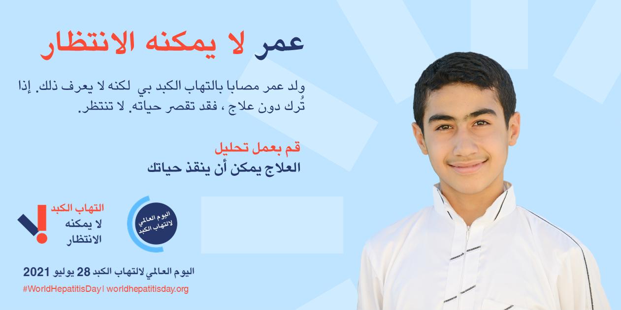 عمر لا يمكنه الانتظار Social Poster
